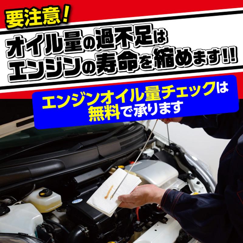 エンジンオイル量点検