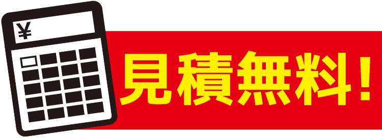 オートバックス_車検_見積